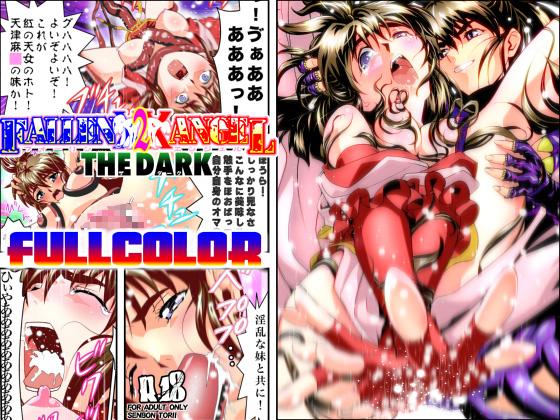 [千本トリイ] の【FallenXXangeL16ザ・ダーク2フルカラー】