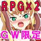 [穴蔵] の【エロ和風RPG GWパック】