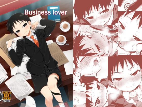 [やぶれかぶれ] の【Business lover】