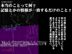 [自乗の地平] の【リバース オブ リバース】