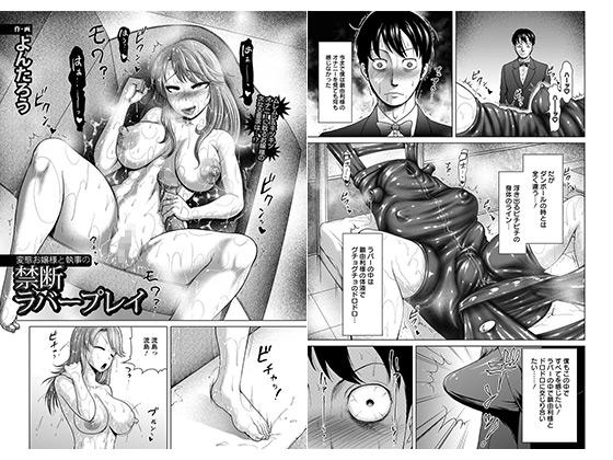 [エンジェル出版] の【変態お嬢様と執事の禁断ラバープレイ】