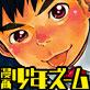[少年ズーム] の【漫画少年ズーム vol.16】