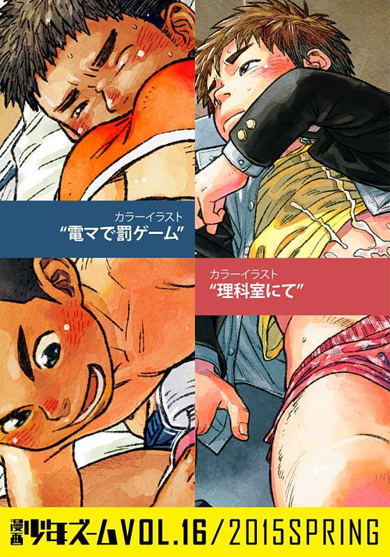 漫画少年ズーム vol.16
