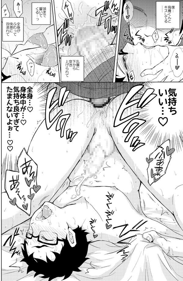 坂ノ下の王子様の恋愛事情