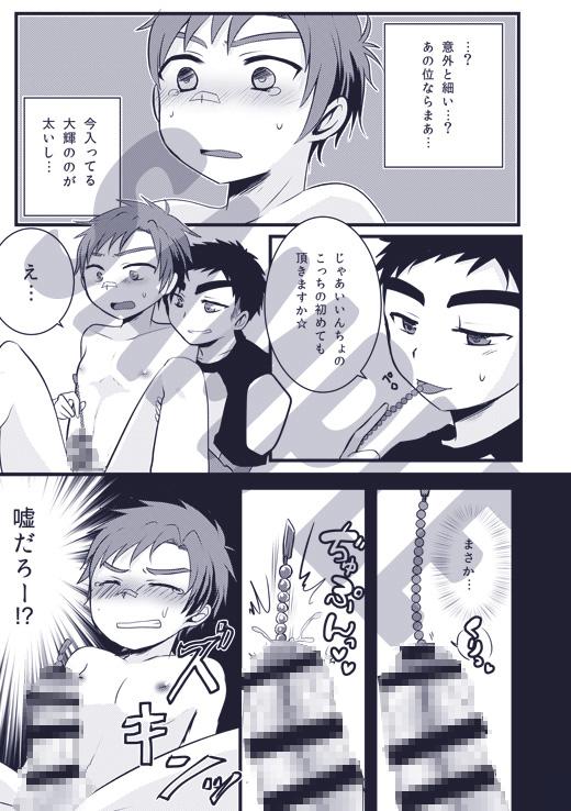 [ナナシ少年] の【おしおきいいんちょ!】