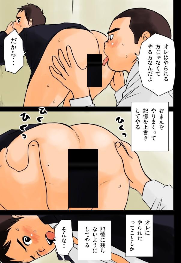 [どろんこ夕焼] の【ハルショタ 思春期カースト】