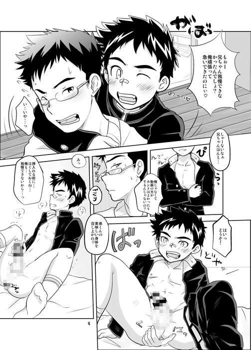 [コツムヂヤ] の【かわいい学ラン弟がなついてくれると兄ちゃんがウレシイというだけの本】