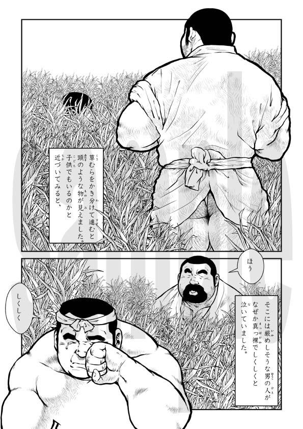 シバタさんとタヌキさん~カッチカチ山~