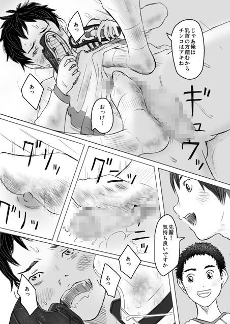[prismatic boy] の【Smell Slave】