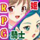 [スタジオcute] の【姫+騎士物語】