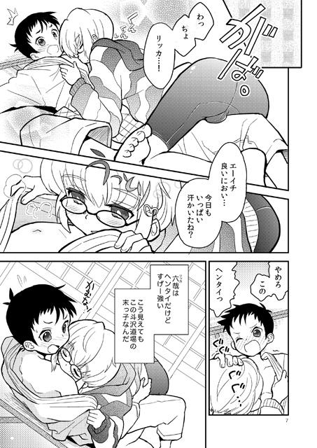 [88scones] の【ムードいっぽん!】