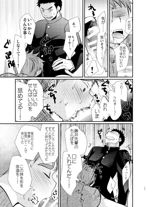 [たなかな] の【料理少年】