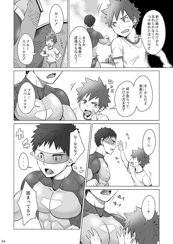[えびてん丼] の【STOP THE HERO】