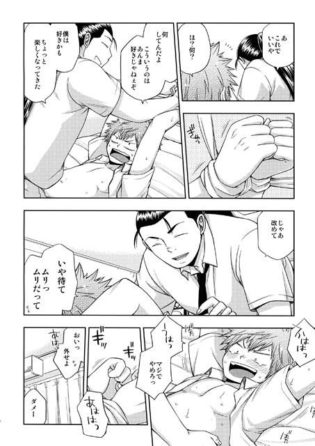 [CHIN-UP] の【くすぐり+】