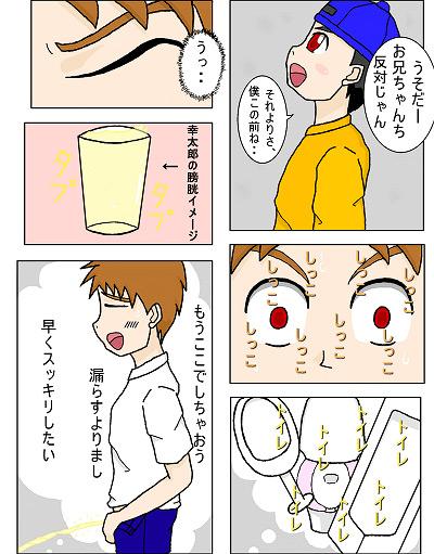 お漏らシリーズ 第12弾