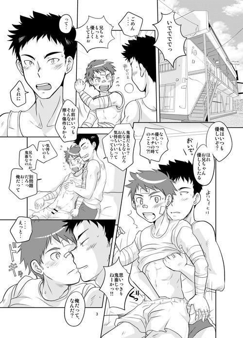 [コツムヂヤ] の【鍛えてッ!!兄ちゃん】