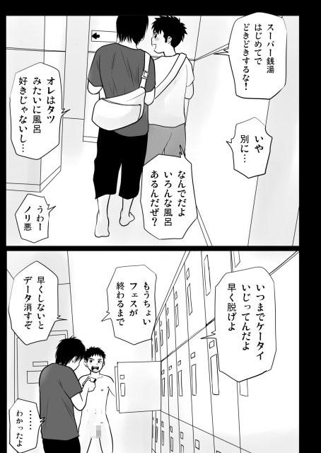 [どろんこ夕焼] の【ハルショタ 湯けむり性教育】