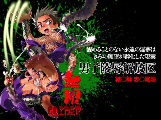 [Luciferhood] の【無限GLIDER 男子陵辱解放区3】