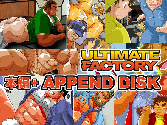 [四畳半的生活] の【Ultimate Factory 本編+Append Disk (完全版)】