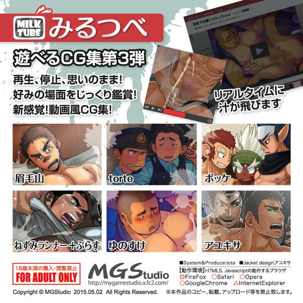 [MGStudio] の【みるつべ -MilkTube-】