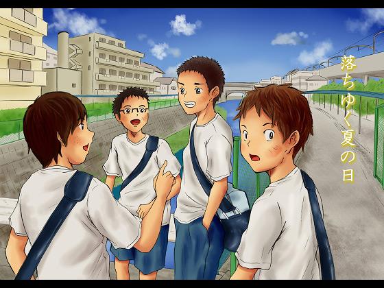 [prismatic boy] の【落ちゆく夏の日】