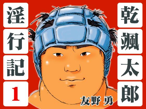 [Goliath Box] の【乾颯太郎淫行記1】