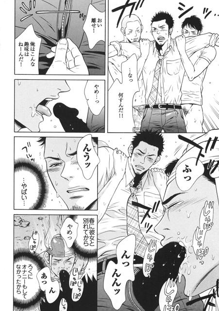 真夏の夜の海物語-SM○辱系作品集2-