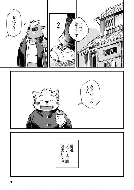 めっこられっこ6