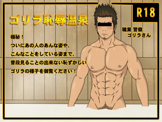 [ふくろう太郎] の【ゴリラ恥辱温泉】