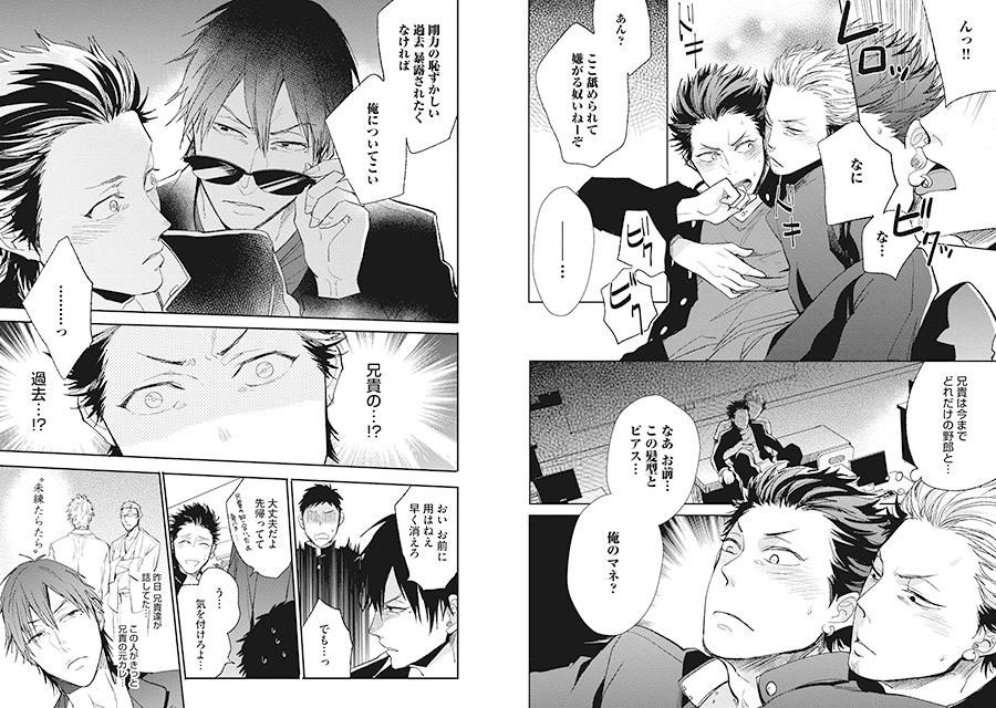 [ジュネット(マガジン・マガジン)] の【アニキのシゴキ!】