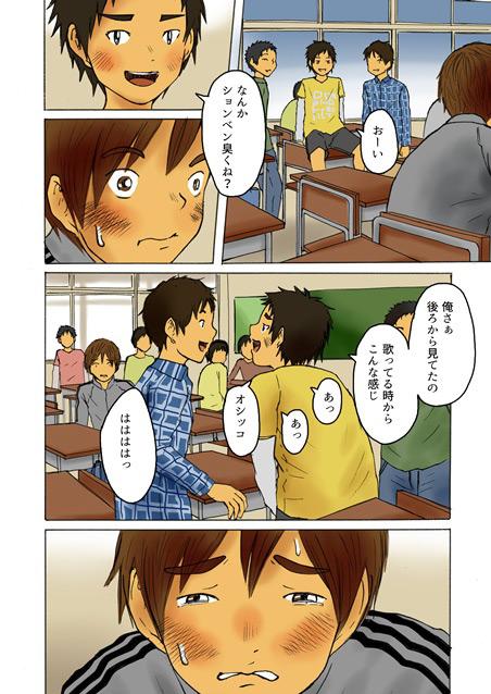 [prismatic boy] の【決壊少年】