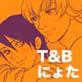 【T&Bにょた】バニおば・オレンジ【51P】