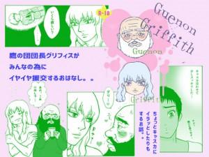 [クニプロ] の【THE援交【ゲノグリ】恋のルサンチマン【33P】】