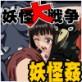 [RedBlueHouse] の【妖怪大戦争】