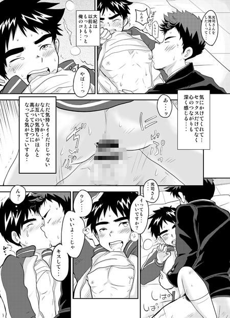 [コツムヂヤ] の【暴走後輩に欲情したっていいじゃないッ!?】