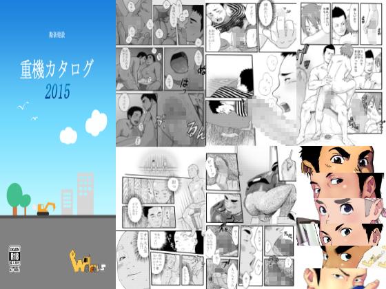 [ちくわロック] の【重機カタログ2015】