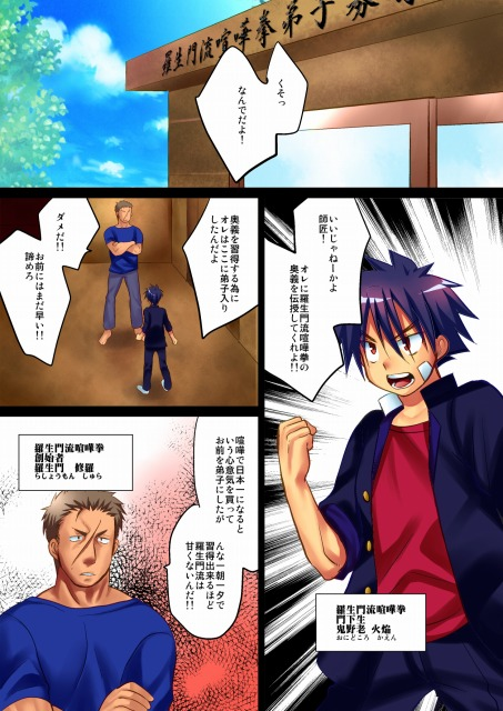 [たなかな] の【唸れ!喧嘩一本日本一!】