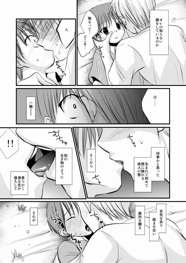 [たなかな] の【待宵少年】