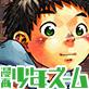 漫画少年ズーム vol.19