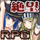 [ONEONE1] の【巨乳エルフと女看守~絶望RPGパック~】