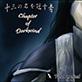 十三の名を冠す者 Chapter of Darkwind