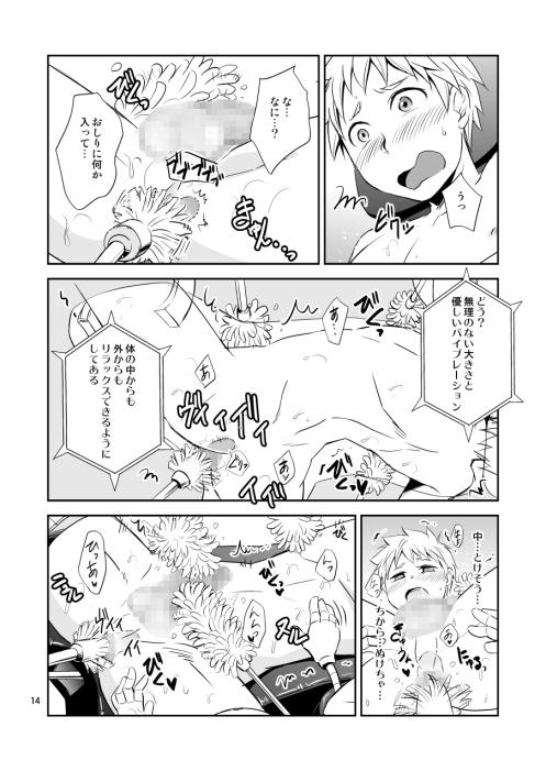 [ぽんこつ紀] の【快姦!ハイテクMチェアー】