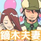 【T&B鏑木夫妻・鏑木親子】遠い空【34P】