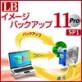 LB イメージバックアップ11 Pro SP1 【ライフボート】
