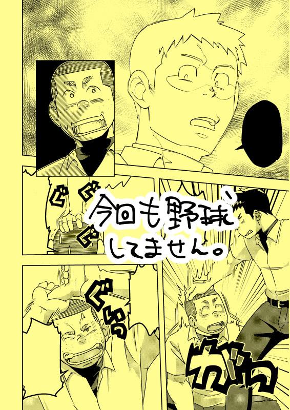 [まる天丼] の【モーホー学園野球部4】
