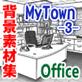 マンガ背景素材集「You楽Luck」MyTown3-Office-