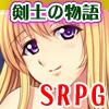 [ゆきマンゴー] の【リガールサーガ~Ligar Saga~】