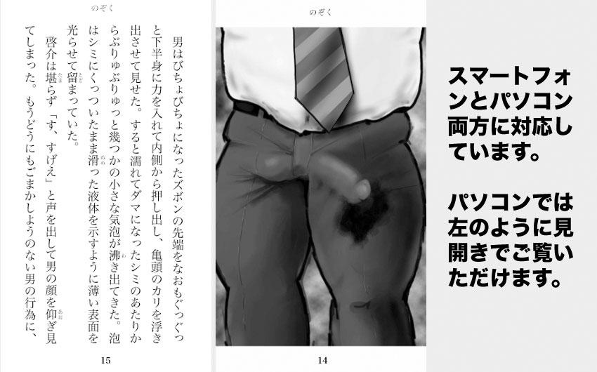 [Goliath Box] の【ショートタイム 猥想短編小説集】