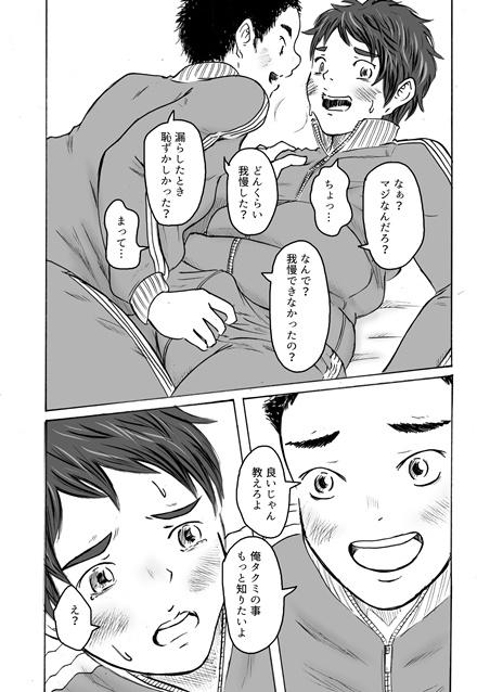 [prismatic boy] の【秘密の手ざわり】