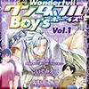 新・ワンダフルBoy's Vol.1
